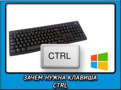 Что делает функциональная клавиша ctrl на клавиатуре и какие с ней есть комбинации?
