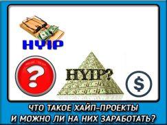 Что такое хайп проект и можно ли на нем заработать?