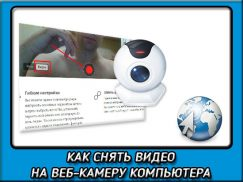 Как можно легко снять видео на веб камеру компьютера без установки программ?