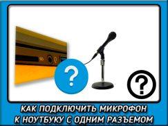 Как можно легко подключить микрофон к ноутбуку с одним разъемом?