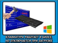 Почему клавиатура работает только в биосе, а при загрузке отключается?