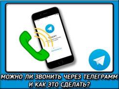 Как звонить людям в телеграмме и можно ли это вообще делать?