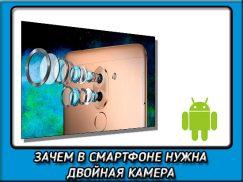 Зачем в смартфоне нужна двойная камера сзади. Основные преимущества сдвоенной камеры телефона перед обычной