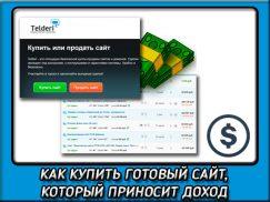 Как новичку купить сайт приносящий доход и заработать на нем
