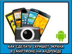 Как сделать скриншот экрана для разных смартфонов на андроиде?