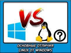 Основные преимущества и отличия linux от windows