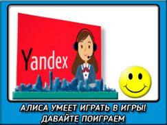 Как сыграть в города с Яндекс Алисой, чтобы скоротать вечер?