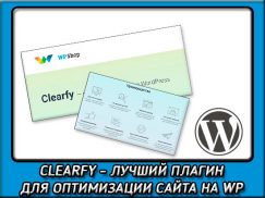 Clearfy— лучший плагин wordpress для оптимизации сайта