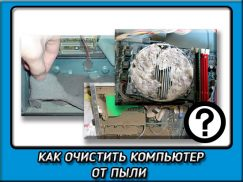 Как можно почистить компьютер от пыли в домашних условиях?