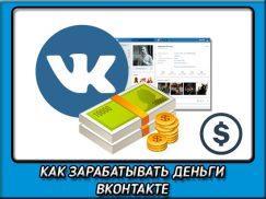 Как можно заработать в вконтакте деньги на своей странице, лайках, рекламе и в группах