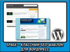 Тема SPage для WordPress— превосходный seo шаблон для сайтов в минимализме. Мой отзыв