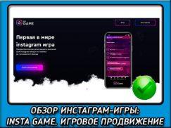 Обзор Instagame pro: Прокачиваем аккаунт в инстаграме играючи