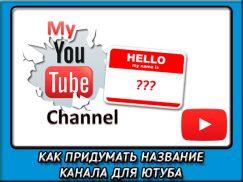 Как придумать крутое название канала на youtube?