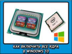 Как включить все ядра процессора на windows 10 и для чего это нужно?