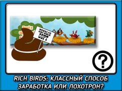 Отзыв на Rich Birds: оригинальный способ инвестиций или очередной лохотрон?