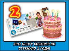 Как быстро летит время. Блогу koskomp исполнилось 2 года!