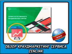 Обзор крауд маркетинг сервиса— Zenlink. Безопасное продвижение сайта естественными ссылками