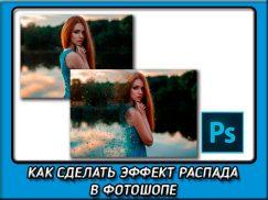 Как легко сделать эффект распада в фотошопе с сохранением фона как в «Мстителях»