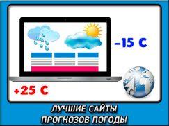 Лучшие сайты прогноза погоды в России и по всему миру