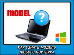 Как узнать модель своего ноутбука несколькими классными способами?