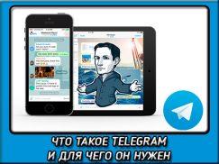 Что такое телеграмм и для чего он вообще нужен когда есть другие мессенджеры?