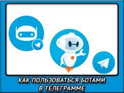 Как надо пользоваться ботами в телеграмме и зачем они нужны?