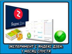 Эксперимент по заработку на Яндекс дзен. Мои результаты за первый месяц