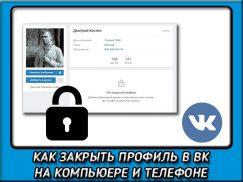 Как в вк можно закрыть свой профиль от посторонних через комп или телефон