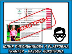 Мой обзор и отзыв о Платформа Трансфер— лохотроне по заработку от Юлии Пчельниковой
