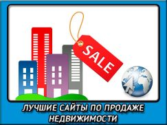 Лучшие сайты по продаже недвижимости во всей России