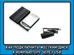 Как подключить жёсткий диск через usb к компьютеру тремя классными способами?