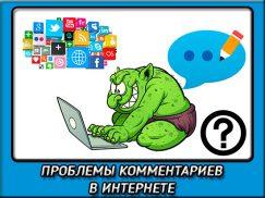 Проблема комментариев в интернете: деградация или так и должно быть?