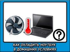Как легко охладить ноутбук в домашних условиях?