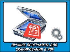 Лучшие программы для сканирования документов в PDF