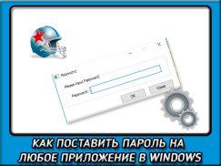 Как легко и быстро поставить пароль на любое приложение в Windows?