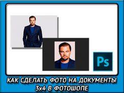 Как в фотошопе сделать фото 3×4 на документы сразу несколько штук