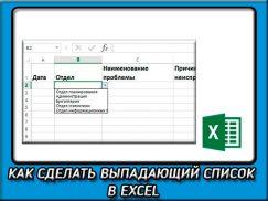 Как легко создать выпадающий список в excel и облегчить заполнение таблицы?