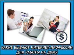Самые востребованные интернет профессии для работы на дому 2017