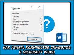 Как посчитать количество символов в тексте word без пробелов и с ними
