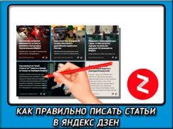 Как писать статьи в Яндекс Дзен, чтобы не попасть под фильтр и успешно развивать свой канал