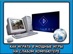 Как играть в мощные компьютерные игры на слабом пк или ноутбуках через интернет с помощью Playkey