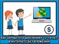 Как заработать школьнику в интернете в 12, 13, 14 лет без вложений. Только проверенные способы заработка