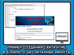 Простой пример создания сайта на языке html в блокноте буквально за несколько минут