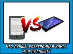Что лучше: электронная книга или планшет в плане чтения?