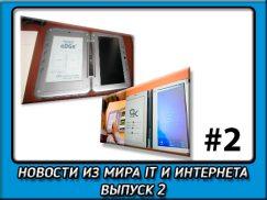 Ростех выдал в российские школы старые планшеты под видом инновационной разработки. Я в шоке