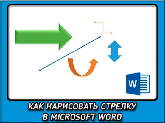 Схемы в текстовом редакторе word.