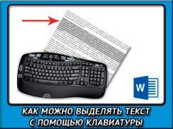 Как в ворде выделить текст с помощью клавиатуры?