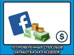 10 проверенных способов как заработать на фейсбуке