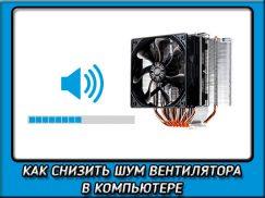 Как уменьшить шум вентилятора в домашнем компьютере?
