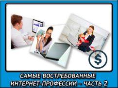 Востребованные интернет-профессии для работы на дому— часть 2